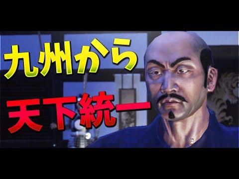 【Shogun2】戦国時代、九州から天下統一#1【KUN】