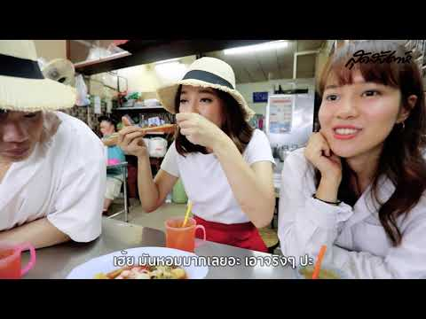 EP.26 - อิ้งค์-เอิ๊ต-เอก พากินของอร่อยราชวัตร | sudsapda tv