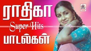 Radhika Tamil Hit Songs ராதிகா நடித்த சூப்பர்ஹிட் பாடல்கள்