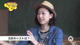 大人の新感線「ラストフラワーズ」 保坂エマさんからのメッセージ動画で...