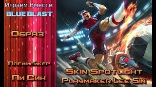 Образ Плеймейкер Ли Син // Playmaker Lee Sin Skin Spotlight - League of Legends
