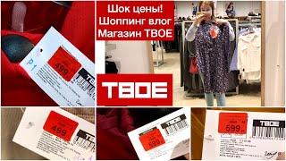 Обзор Есть скидки в магазине ТВОЕ Шоппинг влог г Новосибирск