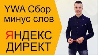 как настроить МИНУС СЛОВА в Яндекс Директ (ВИДЕО)
