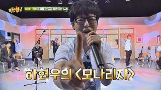 하현우(Ha Hyun-woo)만의 절도 있는 안무+애절한 샤우팅