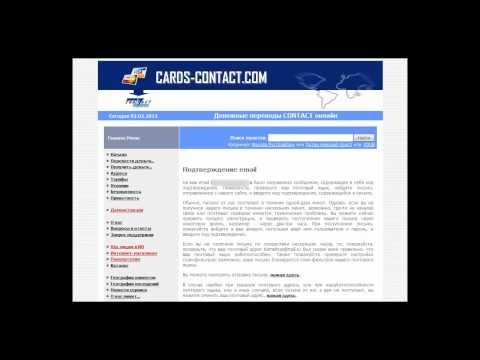 Денежные переводы CONTACT онлайн. Регистрация