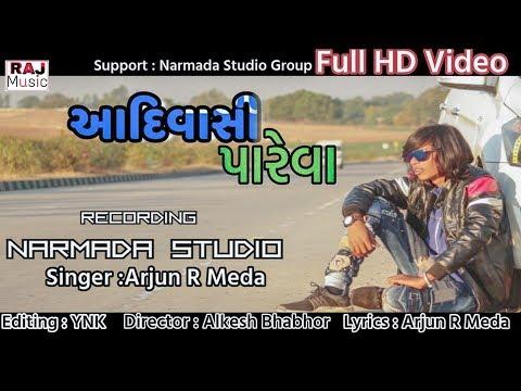 Aadiwasi Pareva - Arjun R Meda New Video Song // Super Hit Video // Raj Music