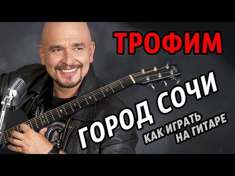 ТРОФИМ - ГОРОД СОЧИ (как играть на гитаре) ВИДЕОУРОК