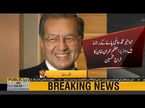 Malaysian PM Dr. Mahathir Mohamad is a well-reputed leader , says PM Imran Khan