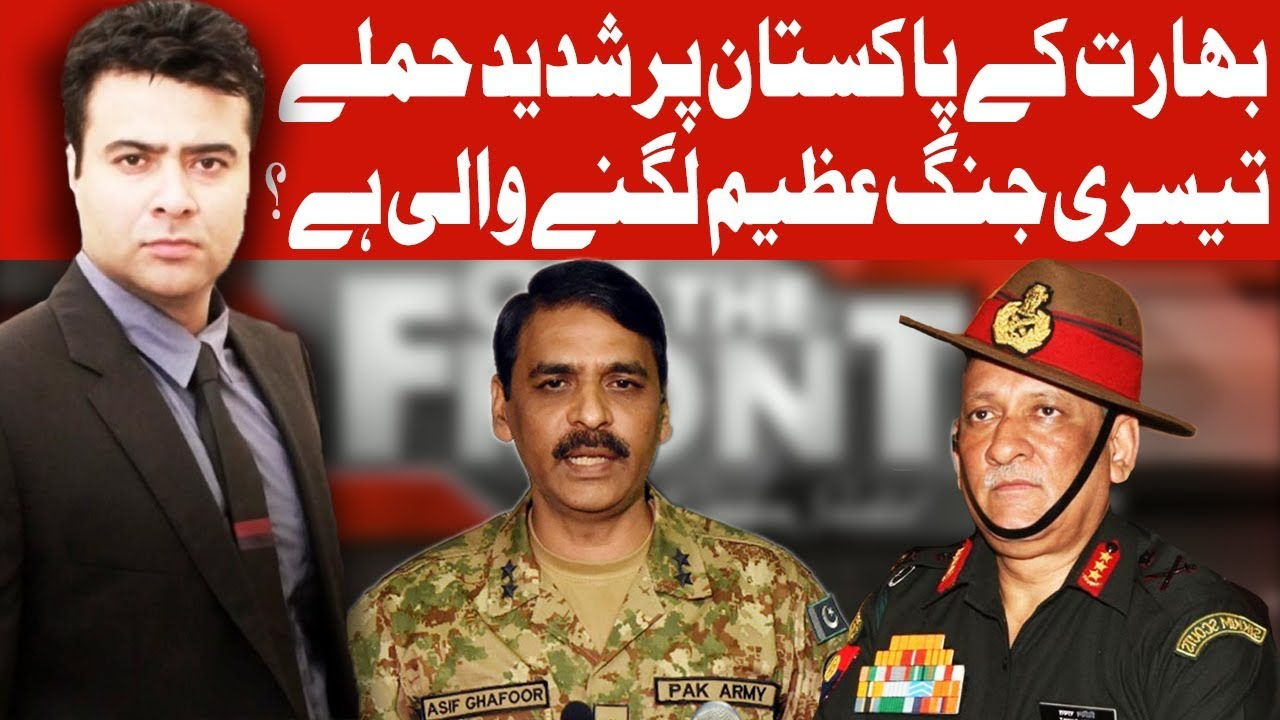 On The Front with Kamran Shahid - DG ISPR General Asif Special - 22 January 2018 - Dunya News #1