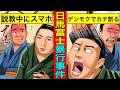 【実話】日馬富士暴行事件...後輩の頭をカチ割って引退。