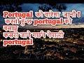 portugal  को बारेमा जानकारी   तपाईं पनि europe  जाने सोचमा हुनुहुन्छ   how to go portugal कसरी जाने