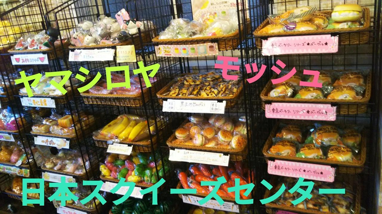 スクイーズセンター・ヤマシロヤ・モッシュ