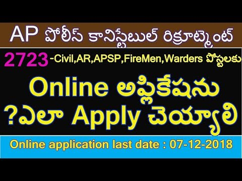 AP Police Constable Recruitment Online Application 2018|how To Apply Ap Police Constable Online 2018