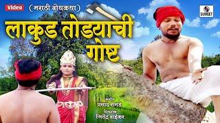 lakud todyachi Katha | लाकूड तोड्याची कथा  | Short Film | Marathi | Bodh Katha
