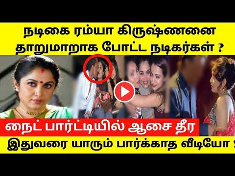 51 வயதில் நடிகை ரம்யாகிருஷ்ணன் செய்தத பாருங்க ! Ramyakrishnan ! Tamil cinema news ! Tamil viral