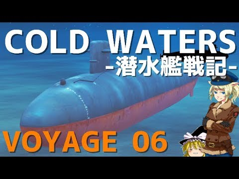 [COLD WATERS]  潜水艦戦記 #6