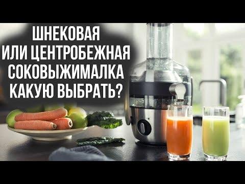 Шнековая или центробежная соковыжималка: какую выбрать? | Советы от My Gadget