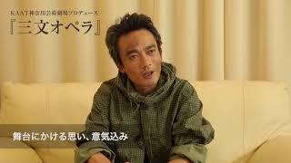 作:ベルトルト・ブレヒト/音楽:クルト・ヴァイル 演出・上演台本:谷 賢...