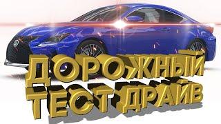 Дорожный тест драйв 2021 Lexus RC F FUJI | Test drive 2021 Lexus RC F FUJI