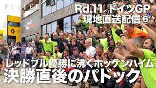 【2019 Rd.11 DEU】レッドブル・ホンダ優勝に沸く、ドイツGP決勝後のパドック
