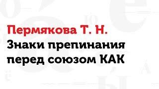 22.03.17 Знаки препинания перед союзом КАК. Т.Н. Пермякова