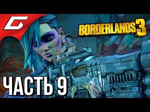 BORDERLANDS 3 ➤ Прохождение #9 ➤ КЛЮЧИ ХРАНИЛИЩА