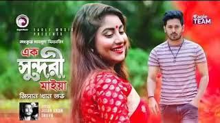এক সুন্দৰী মাইয়া  [ Ek Shundori Maiya ]  Ankur Mahamud Feat. Full HD 1080p