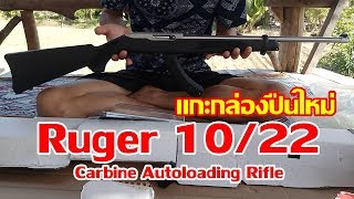 Ruger 10/22 Carbine Autoloading Rifle Review ใหม่แกะกล่อง