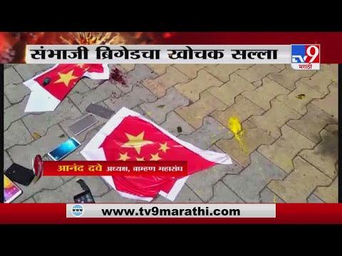 Pune Breaking | चीनी वस्तूंच्या होळीवरुन संभाजी ब्रिगेडचा ब्राम्हण महासंघाला खोचक सल्ला -TV9