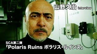 【SCA第二弾】「Polaris Ruins ポラリスルインズ」 山野久治 主な出演作...