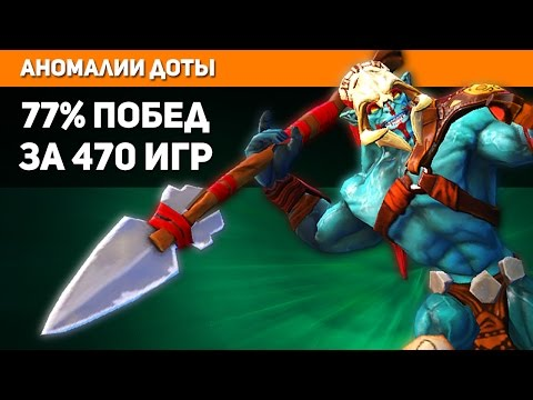 видео: huskar 77% Побед за 470 игр - Аномалии Доты