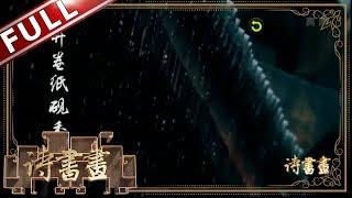 【第49集】《诗书画》雨水 ||20190218【东方卫视官方高清HD】
