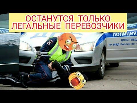 Массовые проверки Bla Bla Car в России | Останутся только легальные перевозчики | Столица Мира