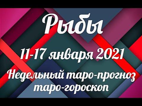 ♓РЫБЫ🎄11-17 января 2021/Таро-прогноз/Таро-Гороскоп Рыбы/Taro_Horoscope Pisces/Winter 2021.