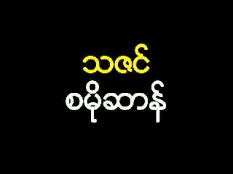 Sachin - Jamorn Chan: သဇင္ - စမိုဆာန္
