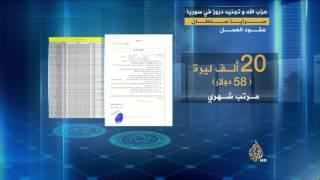 حزب الله وسرايا السلطان جنوب سوريا
