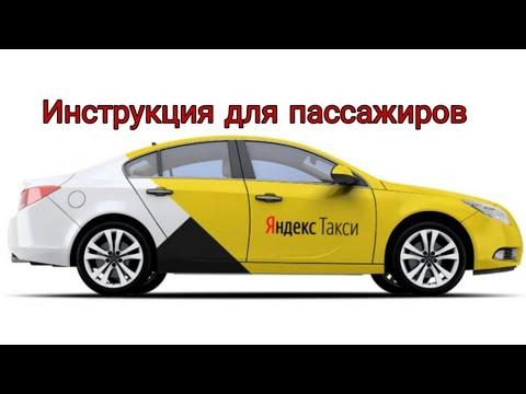 Инструкция для пассажиров Яндекс Такси