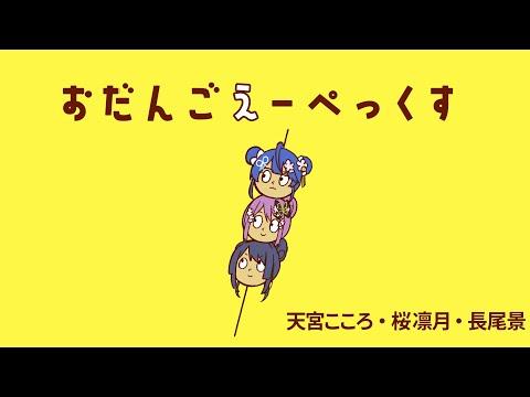 【APEX LEGENDS】団子さん姉弟ペックス【長尾景/にじさんじ】