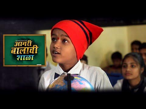 Agri Balachi Shala   आगरी बालाची शाळा   Agri Koli Comedy   Team Simply Sushmit