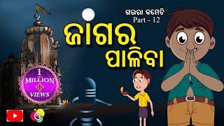 ଜାଗର ପାଳିବା || Jagara Paliba || Shivaratri Comedy || Gaura Comedy || Part-12 || Ekdum Odia Comedy