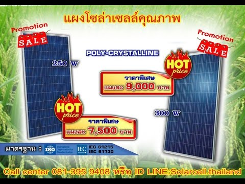 โซล่าเซลล์ไทยแลนด์ Solar Cell Thailand สินค้าราคาปราบเซียน โทร. 0813959408