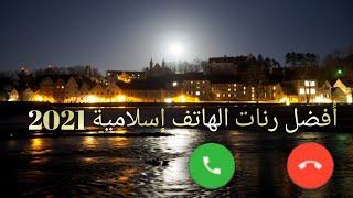 رنات هاتف إسلامية 2021 || نغمات رنين حزينة || اجمل نغمة رنين اسلامية