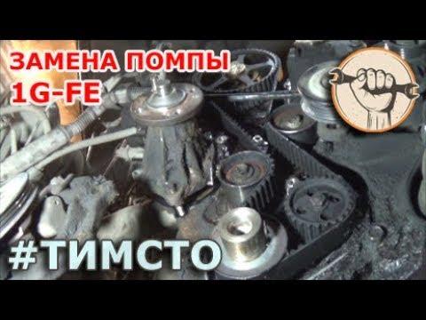 1G-FE  Toyota MarkII - Замена помпы