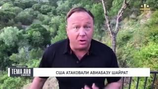Журналист Алекс Джонс осуждает удары по Сирии. Alex Jones on Trump strikes