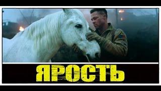 Фильм «Ярость» 2014 / Микротрейлер / Брэд Питт никогда не сдается