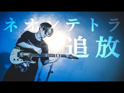 【MV】lantanaquamara 『ネオンテトラ追放』OFFICIAL MUSIC VIDEO