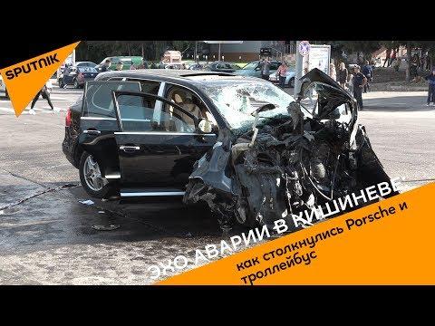 Эхо трагедии: видео ДТП с участием Porsche и троллейбуса в Кишиневе