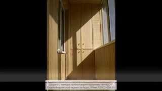 Шкаф балкон.(Сделать шкаф на балкон,лоджию.Фото слайд,видео балконных деревянных шкафов из вагонки.Подробнее на http://www.bal..., 2012-11-14T13:46:08.000Z)