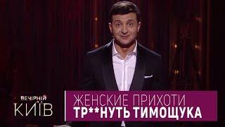 Женские прихоти, Тр**нуть Тимощука - стендап Владимира Зеленского | Квартал 95