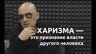 Радислав Гандапас: рецепты лидерства